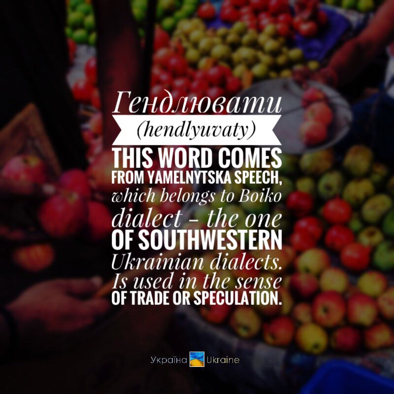 10 amazing words which will diversify your Ukrainian language