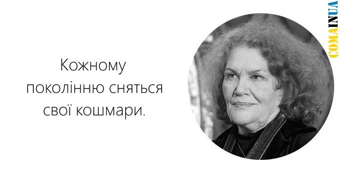 20 влучних висловлювань Ліни Костенко про Україну і українців.
