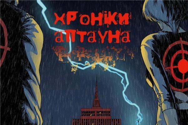 Добірка цікавих українських коміксів 1/1
