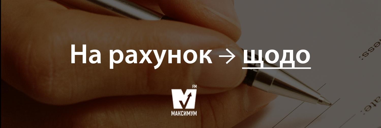Говори красиво: 20 українських слів, які замінять наш суржик - фото 198670