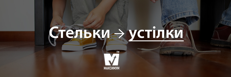 Говори красиво: 20 українських слів, які замінять наш суржик - фото 198671