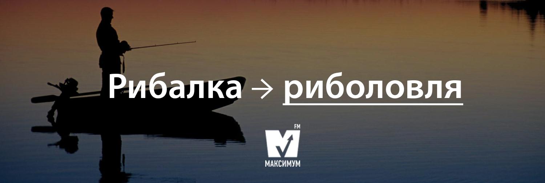 Говори красиво: 20 українських слів, які замінять наш суржик - фото 198782