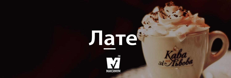 Говори красиво: правильні наголоси в українських словах, які вас здивують - фото 197137
