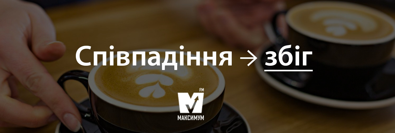 Говори красиво: 20 українських слів, які замінять наш суржик - фото 198654