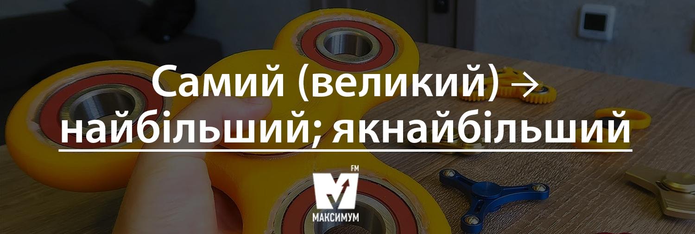 Говори красиво: 20 українських слів, які замінять наш суржик - фото 198696