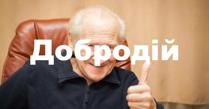 Українські слова1