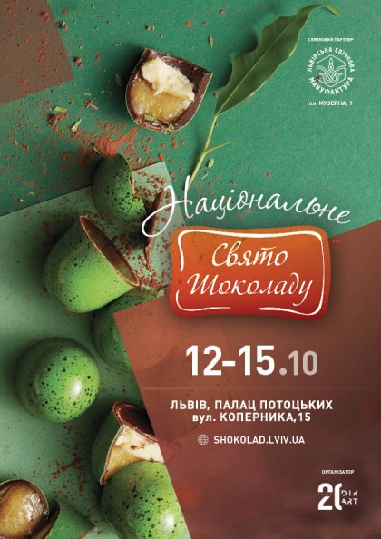 Національне свято шоколаду у Львові
