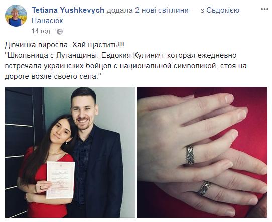 Знаменита юна патріотка з Донбасу вийшла заміж (фото)
