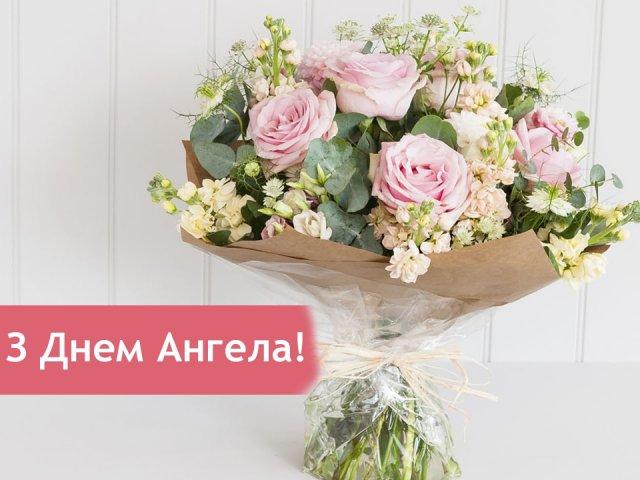 Privitannya Z Dnem Angela Najkrashi Pobazhannya Ukrayinskoyu Movoyu