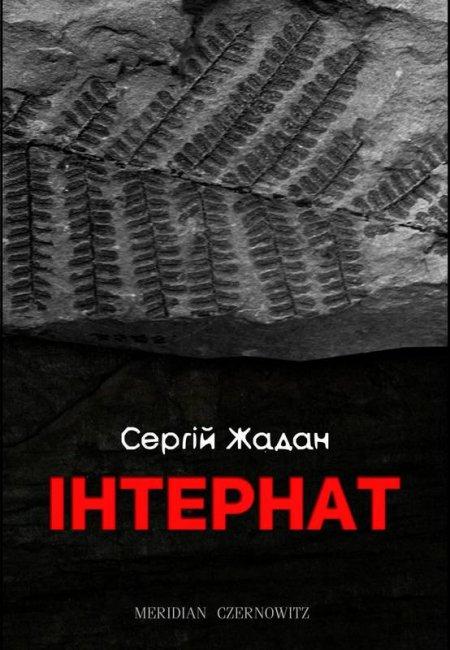internat-706931.800x800w.