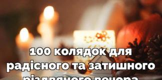 100 колядок для радісного та затишного різдвяного вечора (відео)
