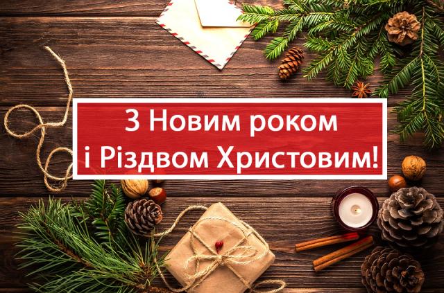Вітальна картинка з НР і Різдвом Христовим - фото 296584