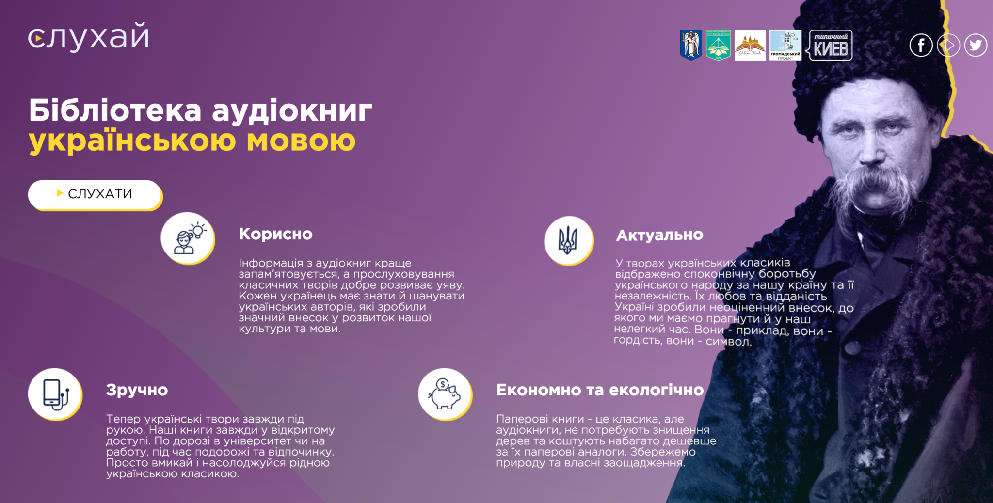 """Результат пошуку зображень за запитом """"Бібліотека аудіокниг українською мовою"""""""