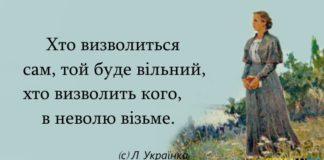 """""""Я в серці маю те, що не вмиpaє"""": ТОП-15 цитат Лесі Українки"""