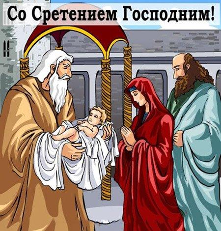 Стрітення Господнє: красиві привітання та листівки