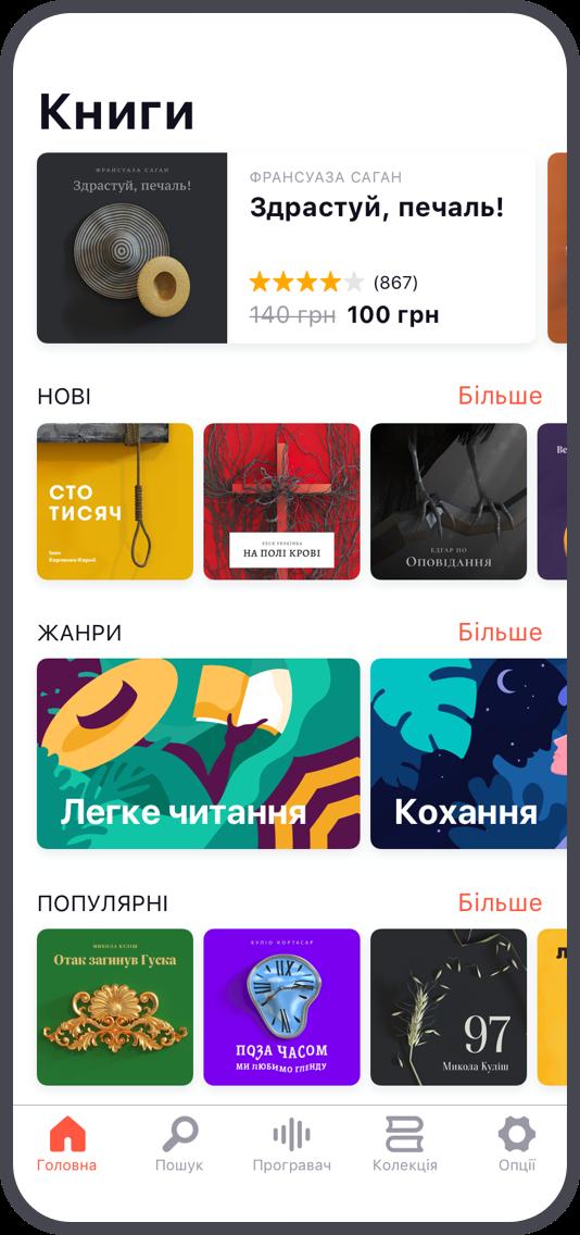 З'явилася перша мобільна бібліотека аудіокниг українською мовою - фото 322432
