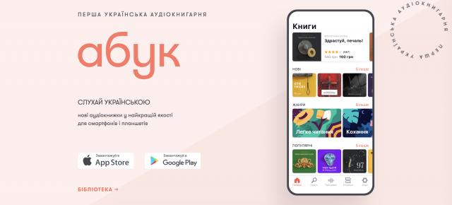 З'явилася перша мобільна бібліотека аудіокниг українською мовою - фото 322434