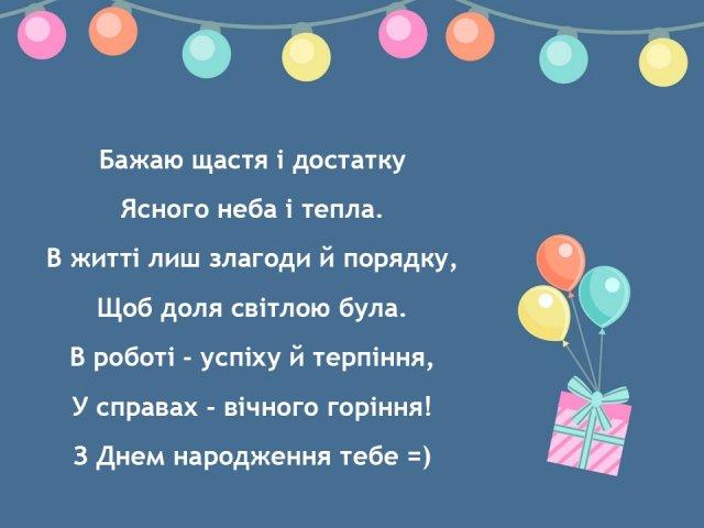 Вітання на дн на українській мові - фото 314240