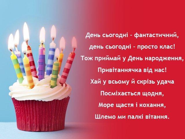 Гарна картинка для привітання з днем народження - фото 314242