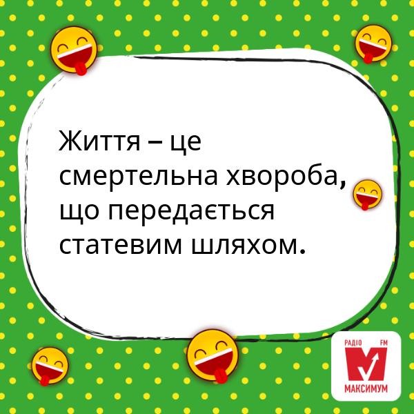 Цитати про життя: красиві вислови та прикольні фрази українською - фото 337543