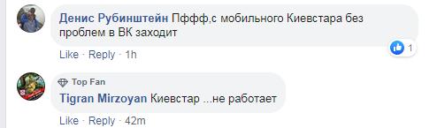"""В Україні запрацювали """"ВКонтакте"""", """"Яндекс"""" і """"Русская весна"""": що відбувається"""