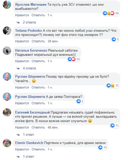 """""""Знову онучі і тушонка"""": суд виніс скандальне рішення щодо ЗСУ, українці в гніві"""