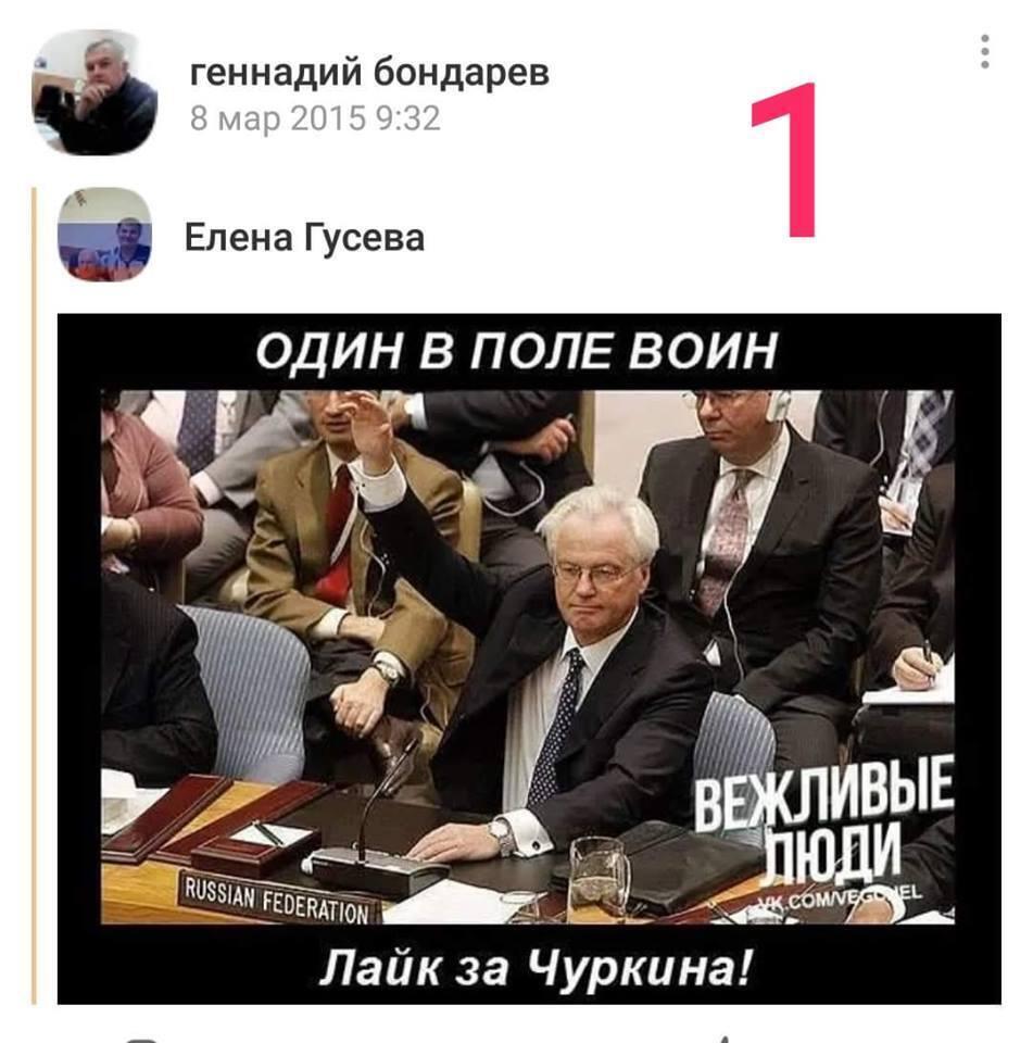 Проросійські пости Бондарева
