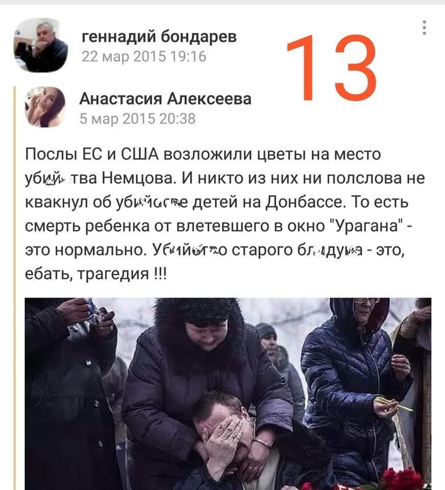 Російська пропаганда на сторінці викладача ХІТВ
