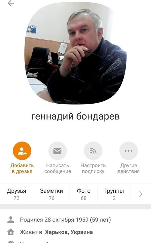 """Сторінка Бондарева в """"Однокласниках"""""""