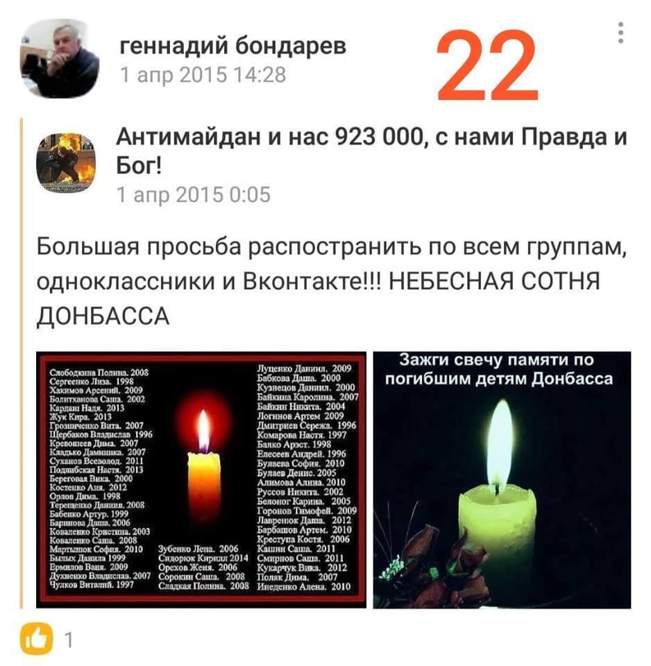 У соцмережах Бондарев прославляє терористів