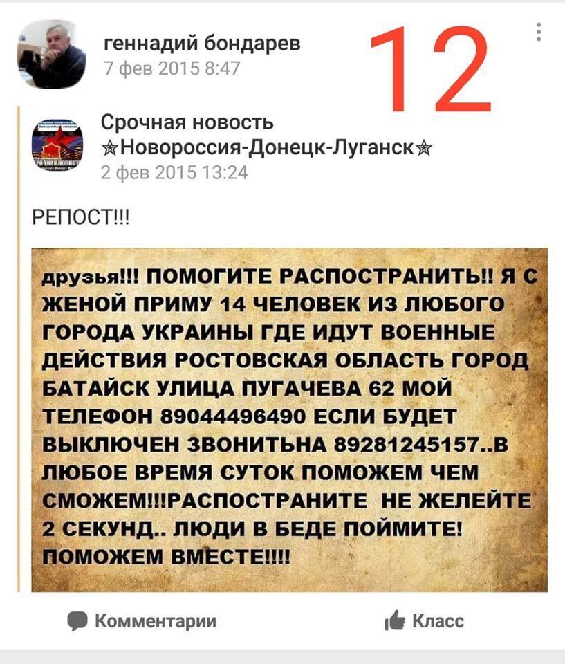 Антиукраїнські пости викладача ХІТВ