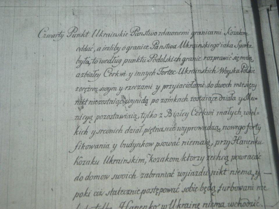Суверенна Українська держава: Оригінал Бучацького договору 1672 року