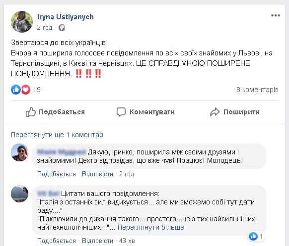 «Я Устиянич Ірина. Десять днів тому наша лікарня почала брати активну участь у ліквідаціїї коронавірусу» - українка розповіла мотopoшні деталі про роботу в італійській лікарні