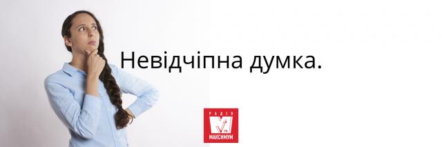 10 українських фраз, які замінять поширені кальки у вашому мовленні - фото 388249