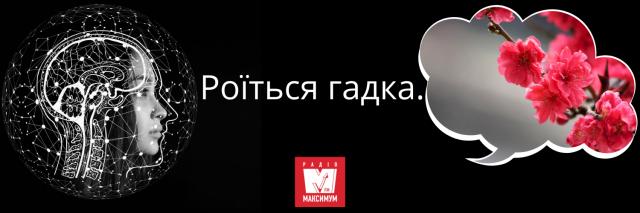 10 українських фраз, які замінять поширені кальки у вашому мовленні - фото 388253
