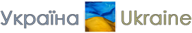 Україна Неймовірна