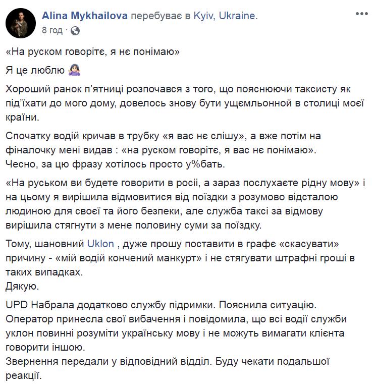 Аліна Михайлова