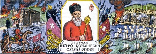 Похід Сагайдачного на Москву