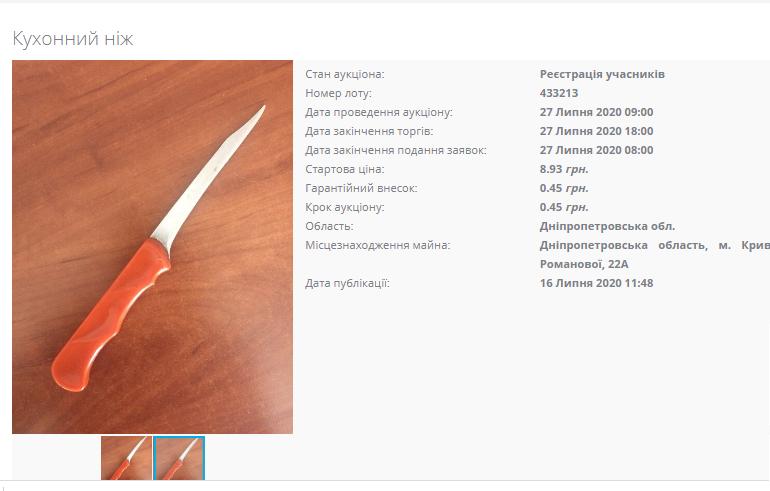 За борги забрали сточений кухонний ніж