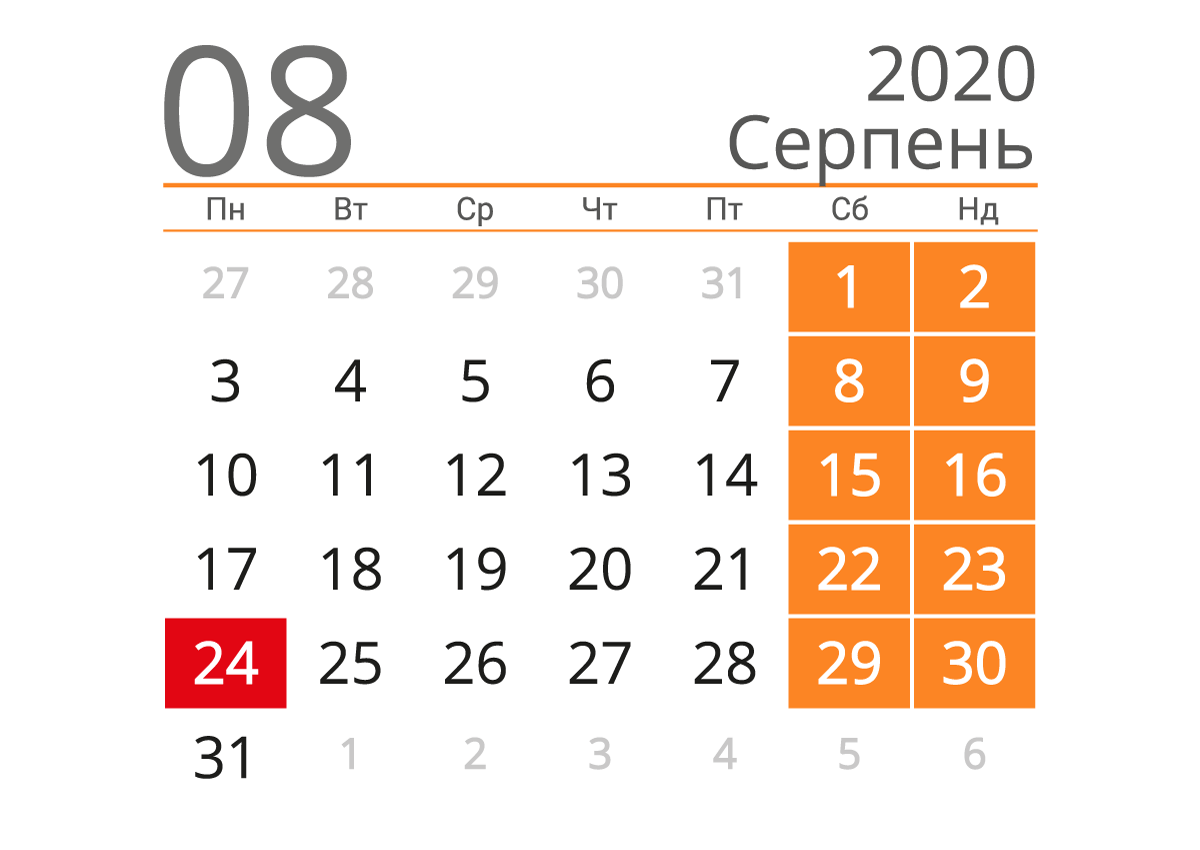 Календар на серпень 2020 / kalendari.co.ua