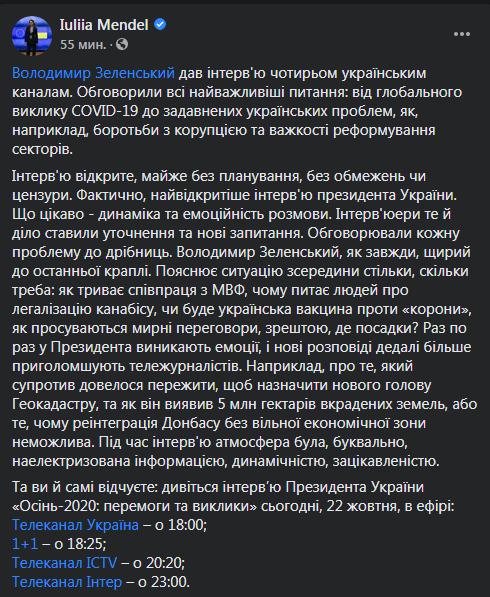 Зеленський дав велике інтерв'ю чотирьом телеканалам: головні месиджі