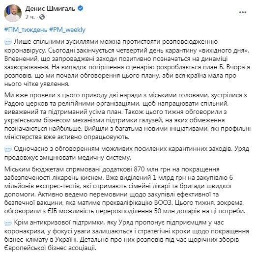 Facebook Дениса Шмигаля.