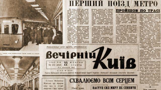 Метро Києва стало третім в СРСР після Москви та Ленінграда