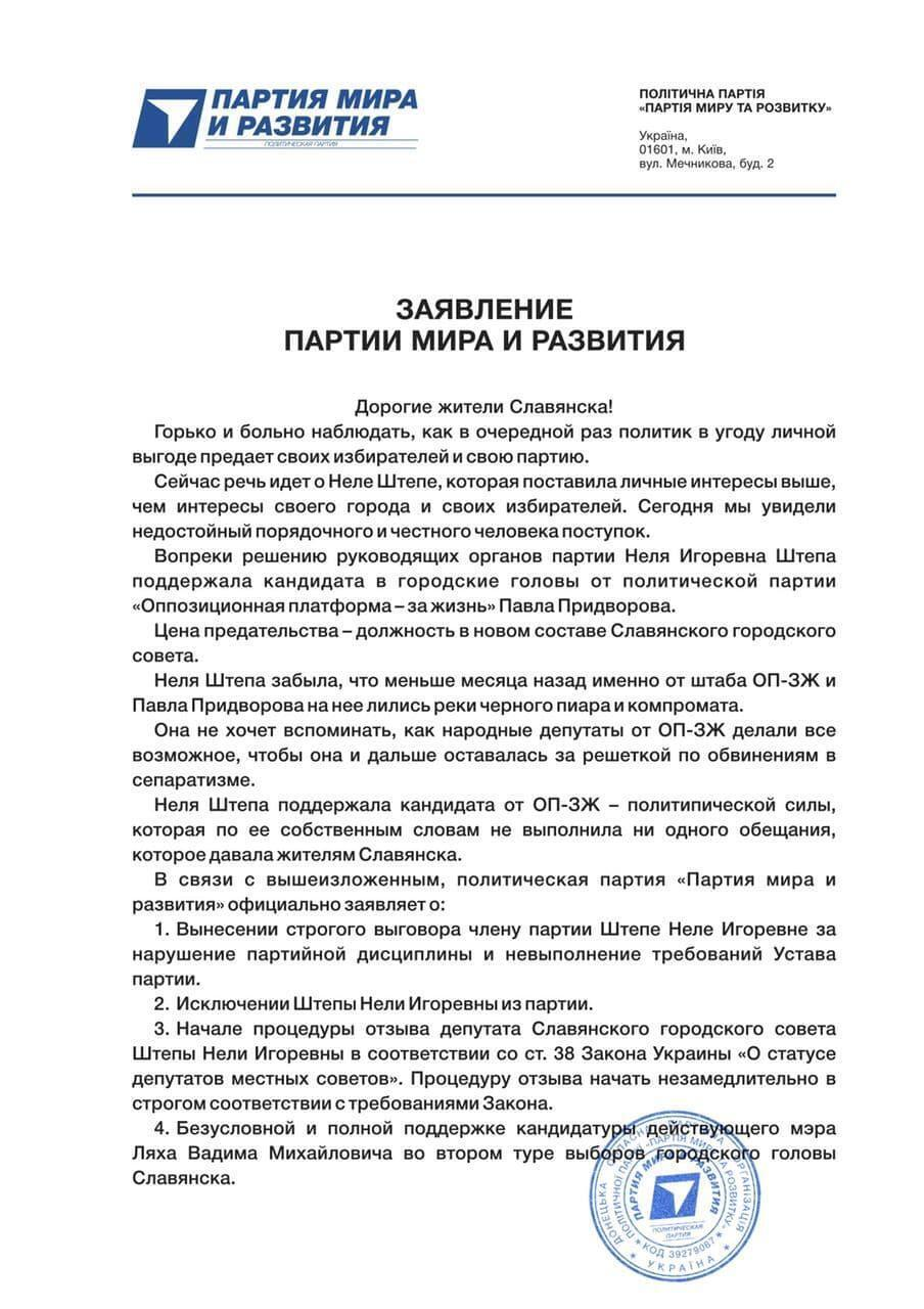 У Штепи вирішили забрати мандат депутата в Слов'янську