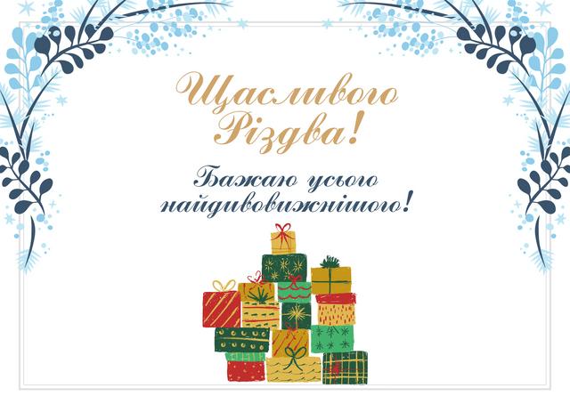 Привітання з католицьким Різдвом 2020 у прозі: побажання своїми словами на 25 грудня - фото 440437