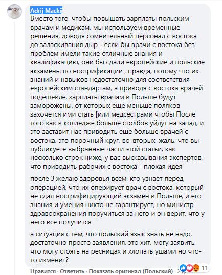 Лікарі залишають Україну заради роботи в Польщі: кого запросили і що говорять медики