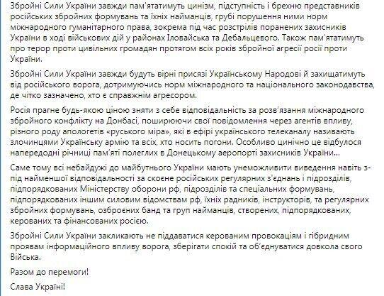 Facebook Генштабу ЗСУ.