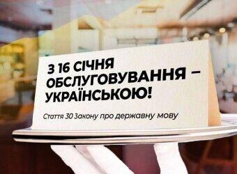 Із 16 січня сфера обслуговування перейшла на державну мову
