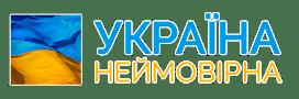 Україна Неймовірна - Amazing Ukraine