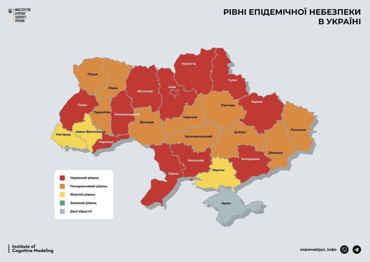 Карта зон карантину в Україні.